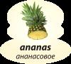 Ананасовое